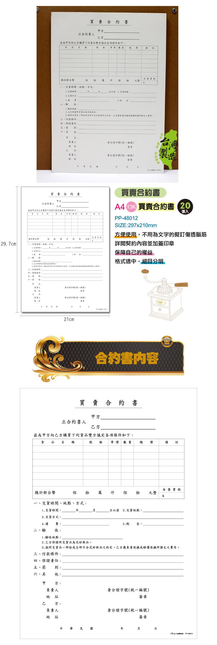 歡迎光臨中華郵政集郵電子商城圖